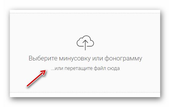 Выбор минусовки для записи на vocalremover.ru