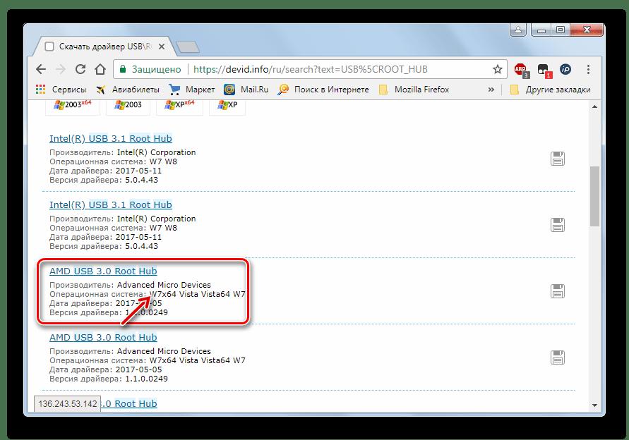 Выбор нужного варианта из выдачи поиска на сервисе DevID через браузер в Windows 7