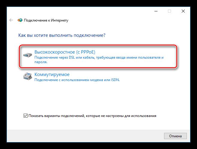Выбор опции создания высокоскоростного сетевого подключения в Windows 10