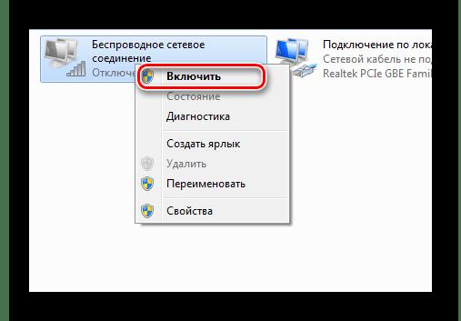 Выбор пункта Включить в контекстном меню беспроводного соединения в Виндовс 7