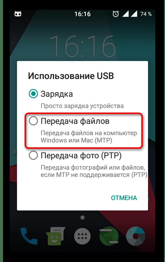 Выбор режима передачи файлов в смартфоне с операционной системой андроид