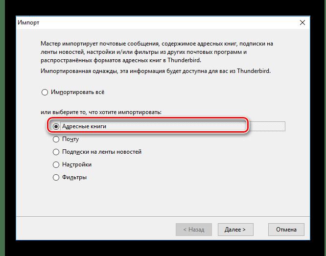 Выбор типа импортируемых данных в адресной книге Thunderbird