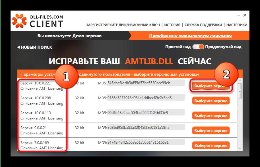 Выбор устанавливаемой версии amtlib.dll в программе DLL-files.com Client