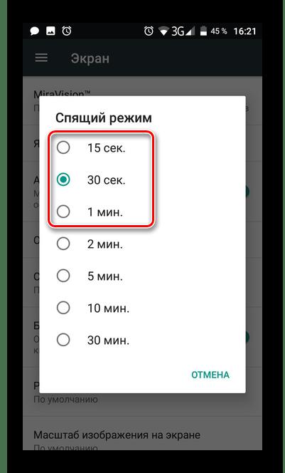 Выбор времени спящего режима