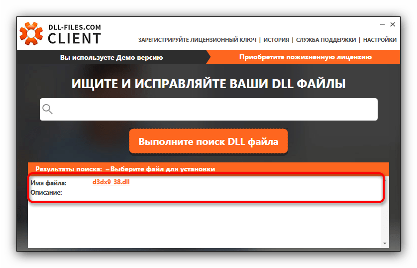 Выбрать d3dx9_38.dll через DLL-files-com Client