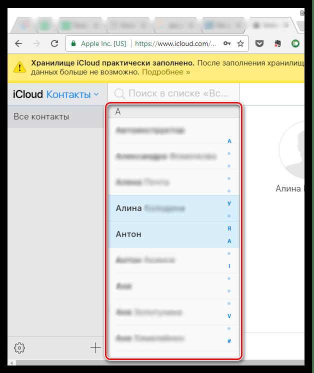 Выделение контактов на сайте iCloud