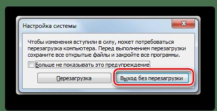 Выход без перезагрузки в диалоговом окошке в Windows 7