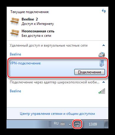 Выполнение подключения к VPN в Windows 7