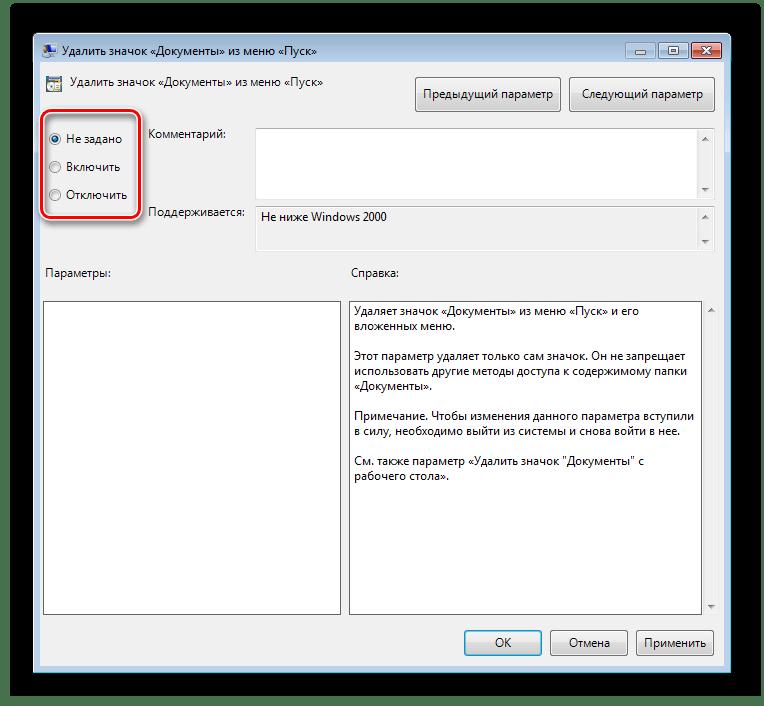 Выставление параметров политики Windows 7