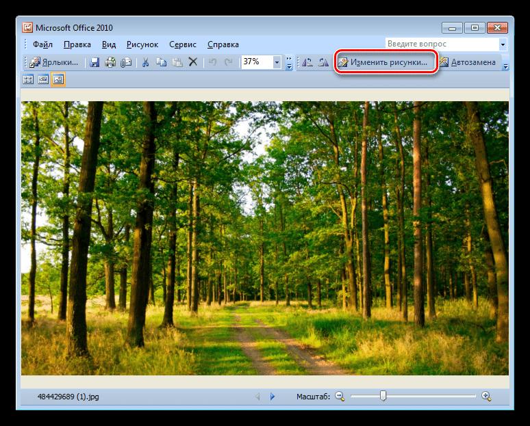Вызов панели инструментов для обработки фотографии в программе Диспетчер рисунков MS Office