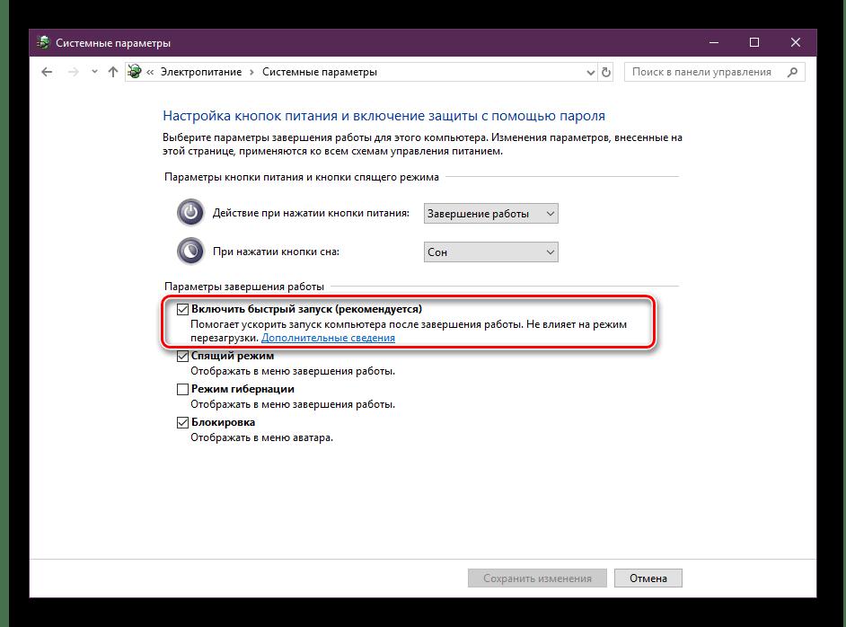 Выключить быстрый режим в Windows 10