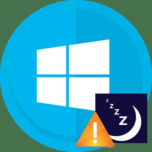 Windows 10 не выходит из спящего режима