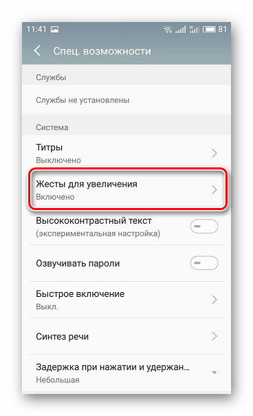 Жесты для увеличения Android