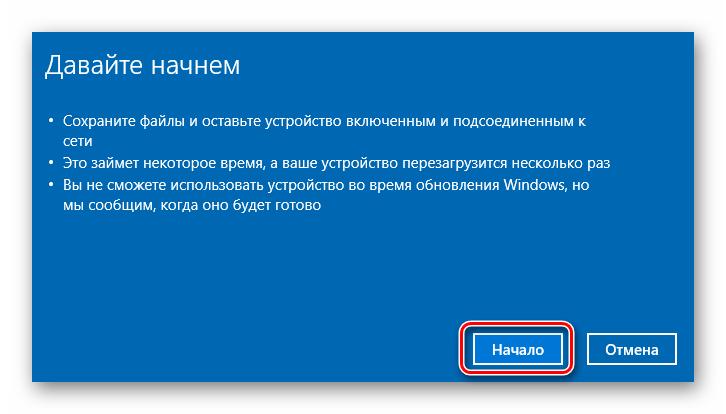 Жмем на кнопку Начало для запуска процесса восстановления Windows 10
