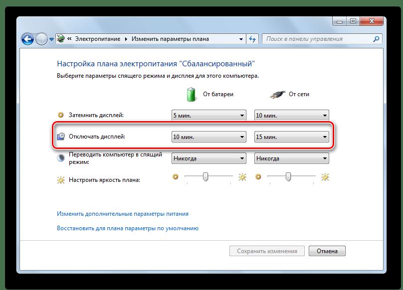 Задание времени отключения дисплея при простое в Windows 7