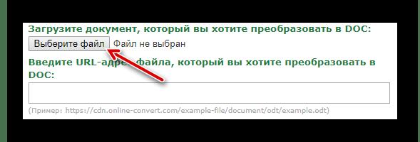 Загрузка документа с компьютера на сервера OnlineConverter