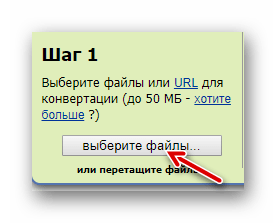 Загрузка файла для конвертации на Zamazar