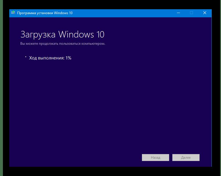 Загрузка файлов для восстановления Windows 10