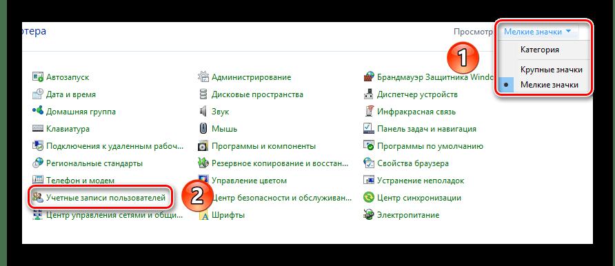 Заходим в раздел Учетные записи пользователей в Windows 10