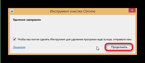 Закончить работу с Инструментом очистки Chrome для решения проблемы с chrome_elf