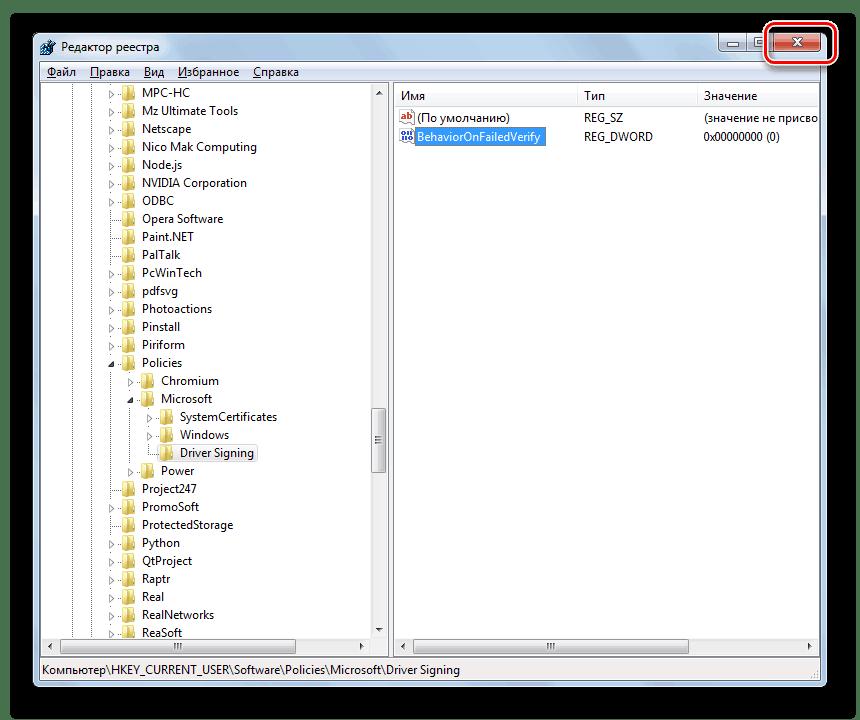 Закрытие окна редактора системного реестра в Windows 7