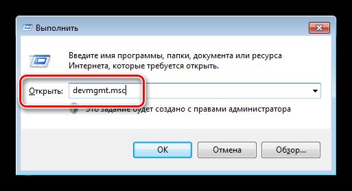 Запуск Диспетчера устройств с помщью меню Выполнить в Windows 7