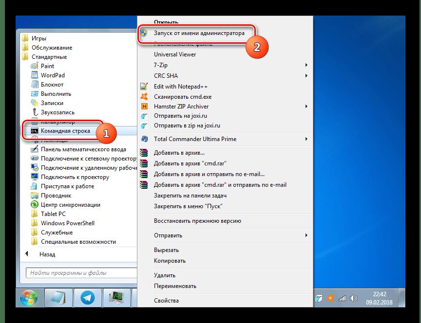 Запуск Командной строки от имени администратора через контекстное меню в папку Стандартные из раздела все программы с помощью меню Пуск в Windows 7