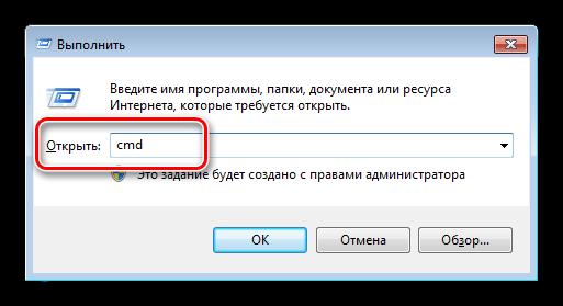 Запуск Командной строки с помощью меню Выполнить в Windows 7