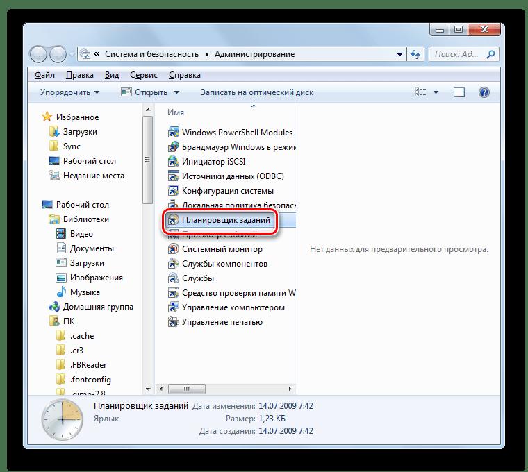 Запуск интерфейса Планировщика заданий в разделе Администрирование в Панели управления в Windows 7
