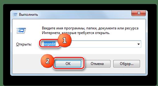 Запуск интерфейса Редактора системного реестра путем ввода команды в окно Выполнить в Windows 7