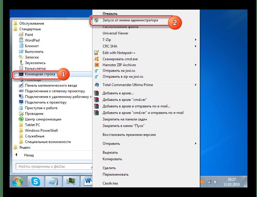Запуск командной строки от имени администратора через контекстное меню в папке Стандартные через меню пуск в Windows 7