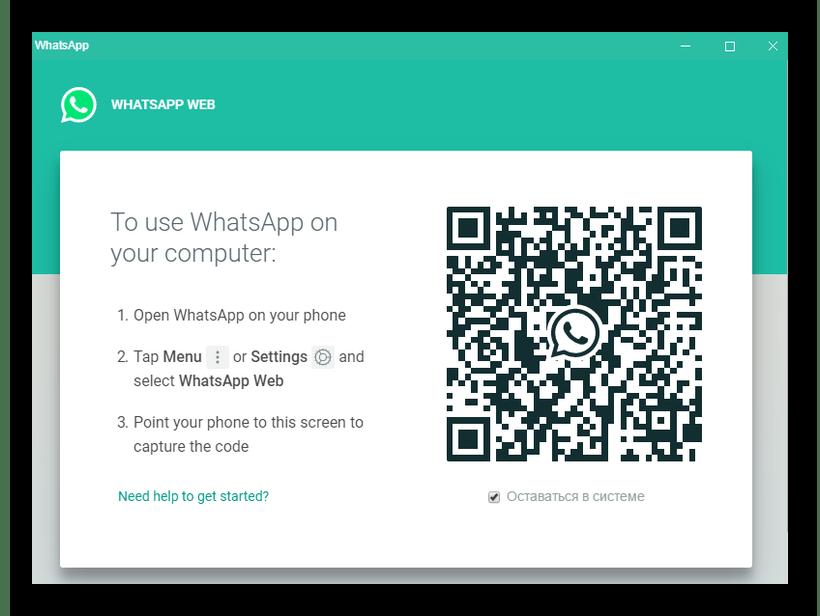 Запуск настольной версии Whatsapp