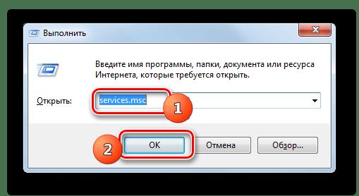 Запуск окна Диспетчера служб путем ввода команды в окно Выполнить в Windows 7