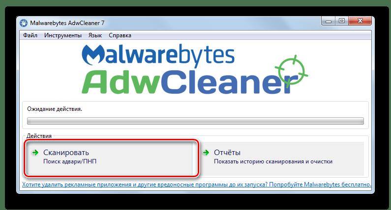 Запуск сканирования системы на рекламные вирусы и другие потенциально нежелательные приложения в программе Malwarebytes AdwCleaner в Windows 7