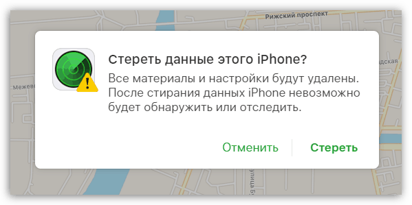 Как выполнить полный сброс iPhone