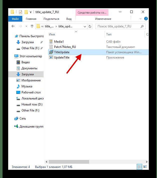 Запуск установки загруженного патча для игры ГТА 4 в операционной системе Виндовс 10