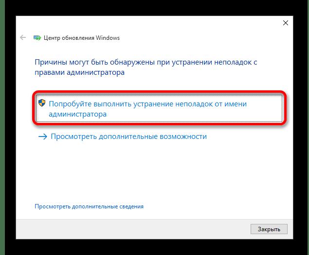 Запуск устранения неполадок Центра обновления от имени администратора в операционной системе Windows 10