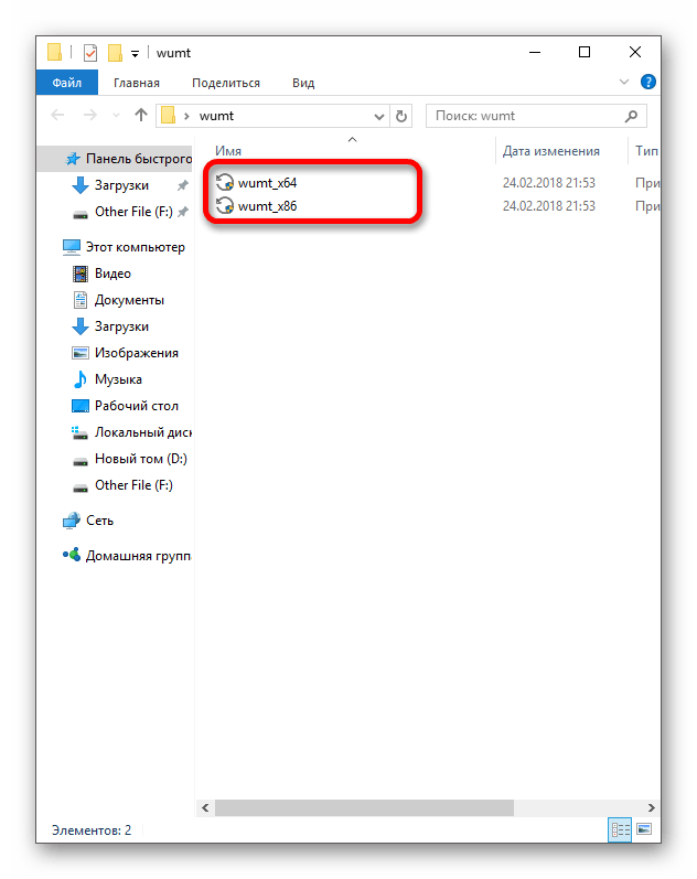 Запуск утилиты Windows Update MiniTool для загрузки обновлений операционной системы Windows 10