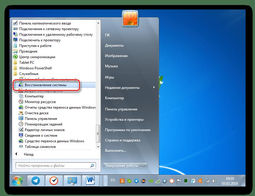 Запуск утилиты восстановления системы из каталога Служебные с помощью меню Пуск в Windows 7