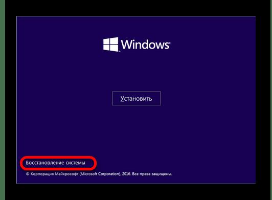 Запуск восстановления загрузчика операционной системы Windows 10