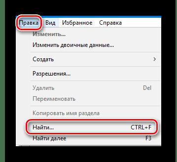 Запускаем поиск в редакторе реестра на Windows 10