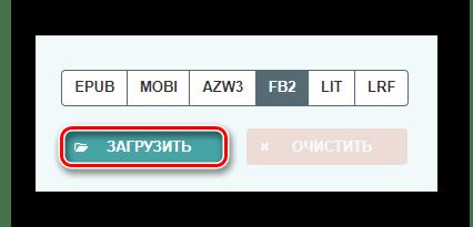 Запускаем преобразование PDF в FB2 на сервисе ToEpub