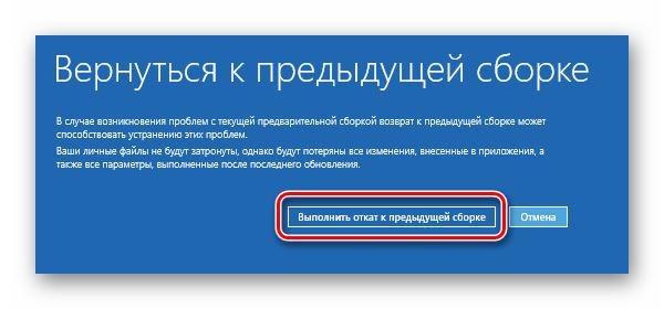 Запускаем процесс отката к предыдущей сборке Windows 10
