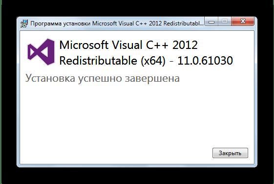 Завершение установки пакета Visual 2012 для решения проблем с mcvcp110.dll
