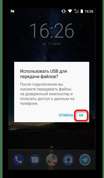 активировать передачу файлов на android