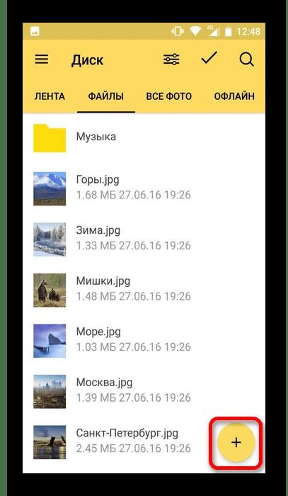 добавить файлы в яндекс диск на андроид