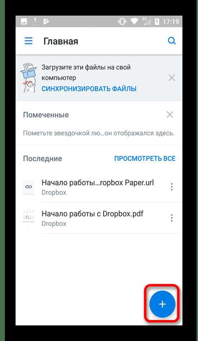 добавить файлы в dropbox на android