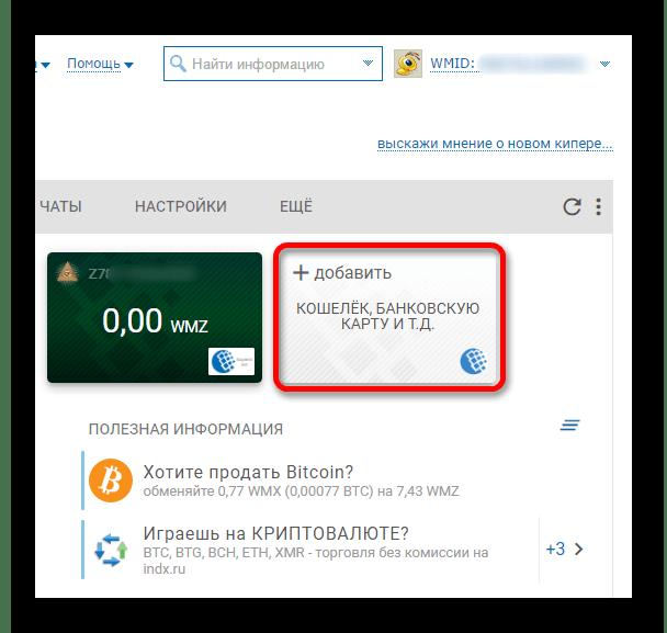 добавить новый кошелек в системе webmoney