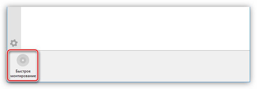 иконка быстрое монтирование в программе daemon tools lite