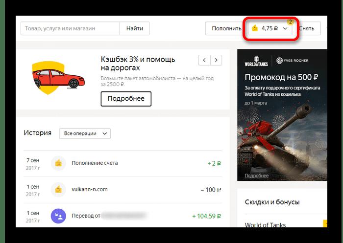 информация о счете на странице яндекс денег
